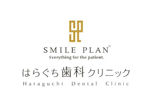 はらぐち歯科クリニック